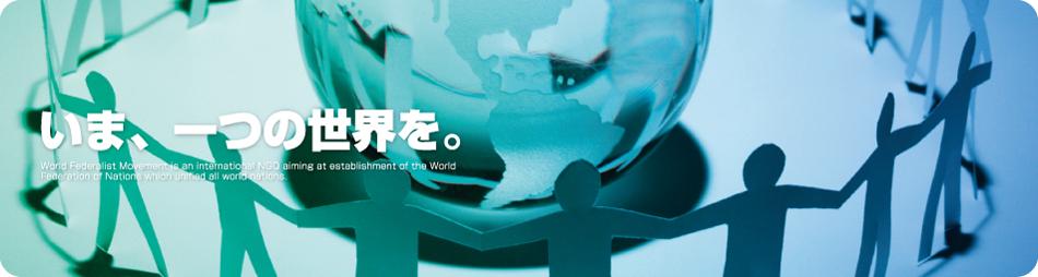 世界連邦イメージ